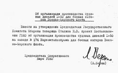Постановление об организации производства судовых дизелей М-50